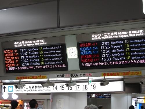 名古屋-東京間が長かった日 東京駅