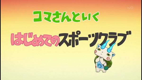 ゲームアニメ 妖怪ウォッチ コマさん コマさんといくはじめてのスポーツクラブ ライザップ