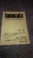141214札幌ドニチカ切符