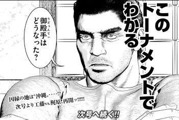 喧嘩44E