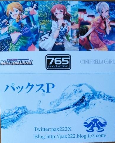 20150713IDOL (17)