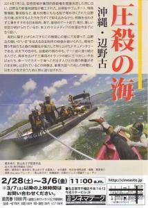 映画「圧殺の海」チラシ