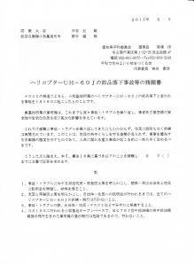 ヘリコプタ部品落下事故に対する要請書(小牧基地司令)