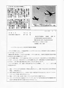 ヘリコプタ部品落下事故に対する要請書(防衛大臣)