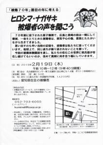 ヒロシマ・ナガサキ被爆者の声を聞こう