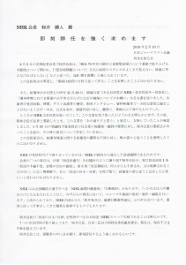 NHK会長辞任要請