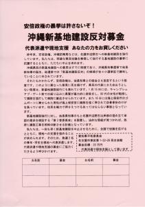 沖縄新基地建設反対募金