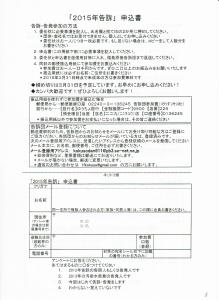 [2015年告訴]申込書