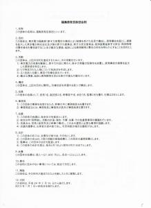 福島原発告訴団会則
