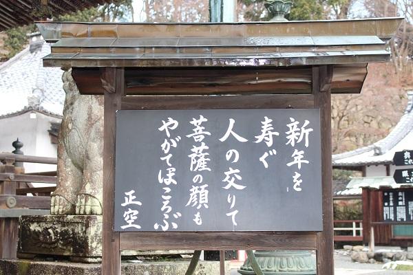 2015.01.07 初詣(柳谷観音)-4