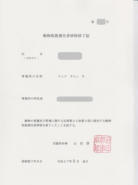 2015.02.14 動物取扱責任者研修-2