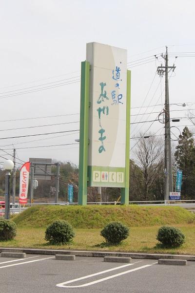 2015.04.20 道の駅 あやま-1