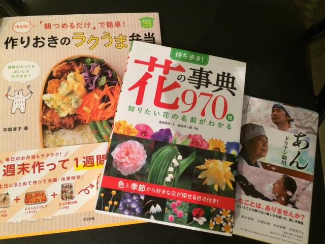 6月購入の本