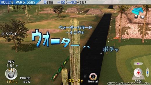 s-みんゴル6 トロ162H (7)