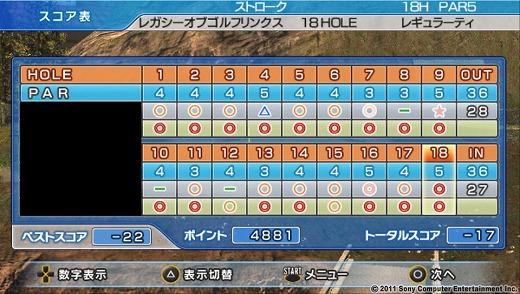 s-みんゴル6 トロ162H (6)
