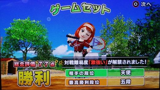 s-みんテニP ステージ3 (1)