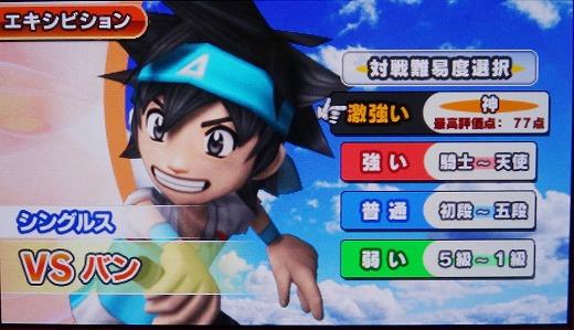 s-みんテニP ステージ3 (2)