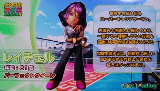 s-みんテニポータブル ライバル戦8 レイチェル