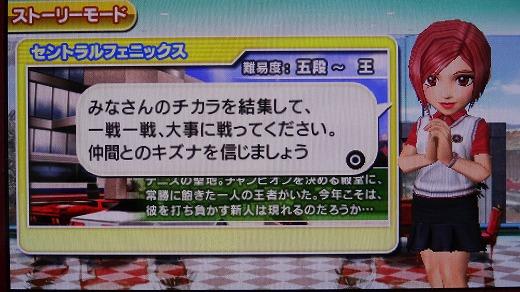 みんテニポータブル プレイ 第5回 (15)