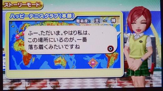 みんテニポータブル プレイ日記第7回 (29)