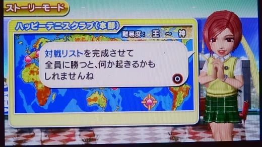 みんテニポータブル プレイ日記第7回 (31)
