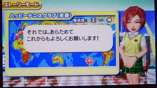みんテニポータブル プレイ日記第7回 (32)