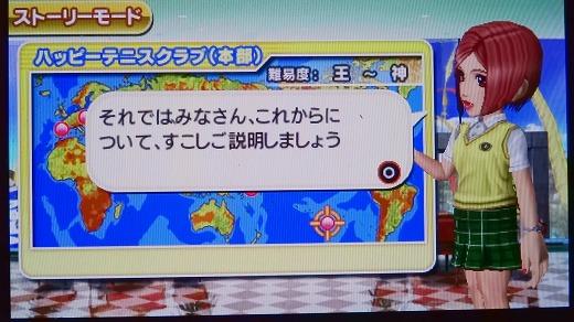 みんテニポータブル プレイ日記第7回 (30)