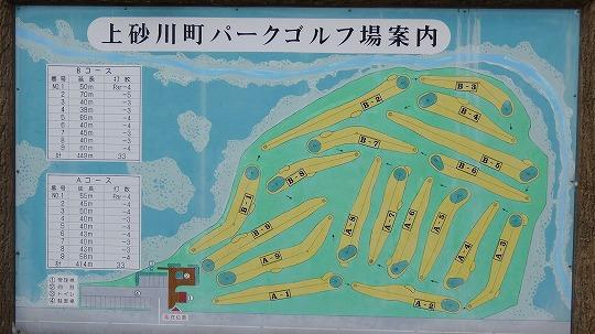 s-上砂川 奥沢PG紹介 (1)