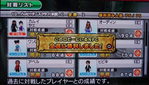 s-みんテニポータブル 第8回 (6)