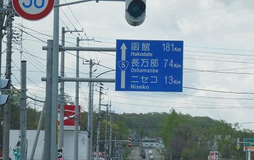 羊蹄山の近くをめぐるドライブ (6)
