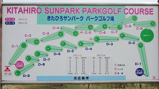 きたひろサンパークPG (8)