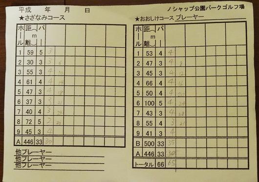 稚内遠征2015 (79)