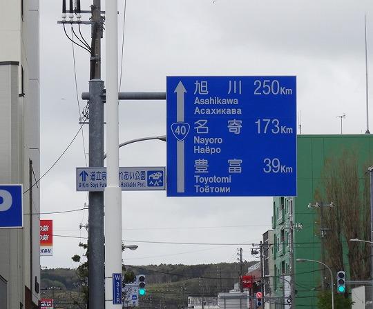 s-稚内遠征2015後編 (4)