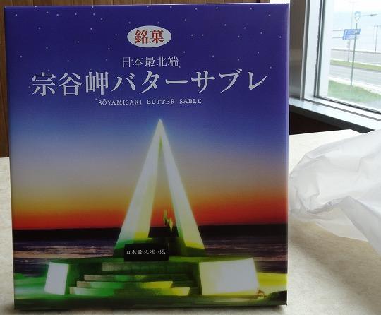 s-稚内遠征2015後編 (14)