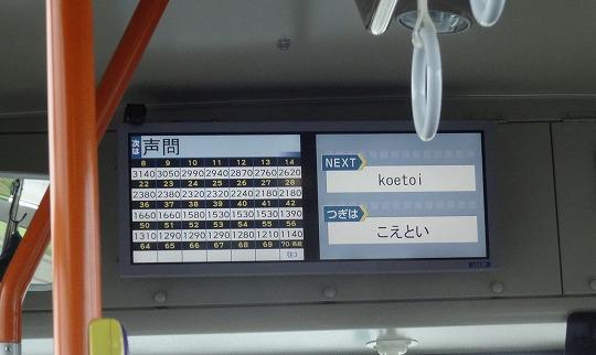 s-稚内遠征2015後編 (15)
