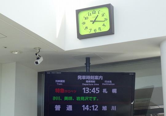 s-稚内遠征2015後編 (17)