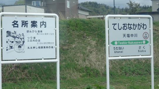 s-稚内遠征2015後編 (21)