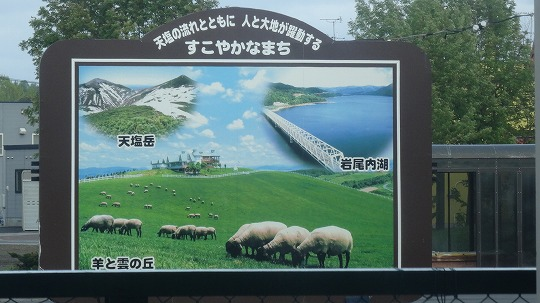 s-稚内遠征2015後編 (25)