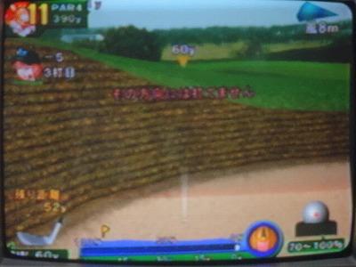 わいわいゴルフをプレイ4 (5)