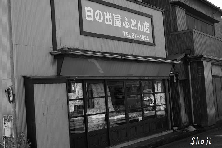 伊東温泉 昭和の面影