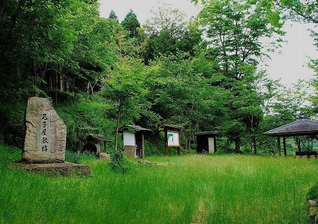 尼子屋敷跡2