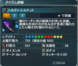 pso20150227_214534_000.png