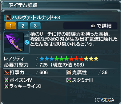pso20150227_214537_001.png