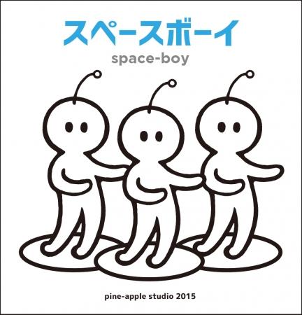 150705spaceboy1