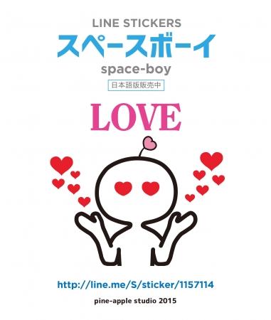 150708spaceboy2