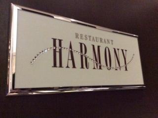 レストラン ハーモニー