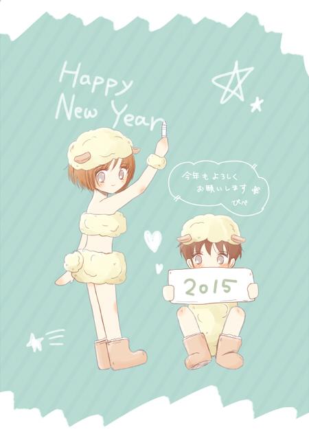 NewYear 2015