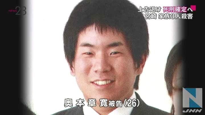④奥本章寛