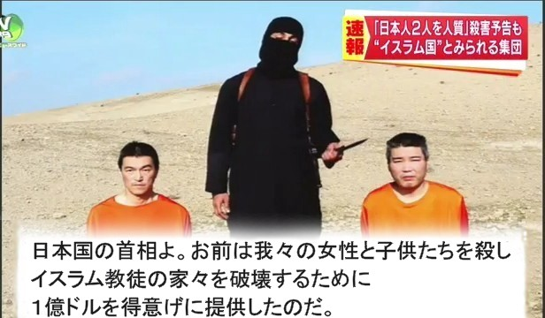 イスラム国 日本人2人の殺害を警告②③④⑤