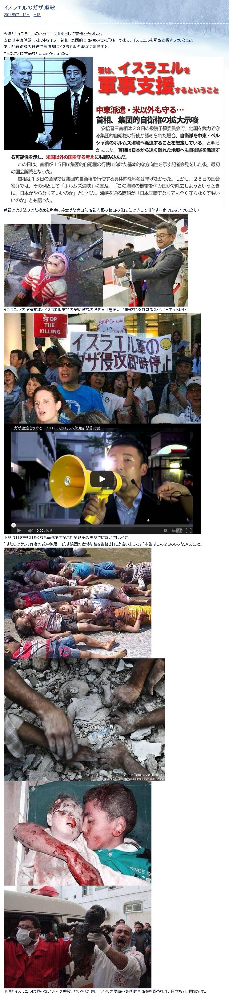 ③イスラエルのガザ虐殺①②